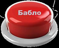 knopka-bablo